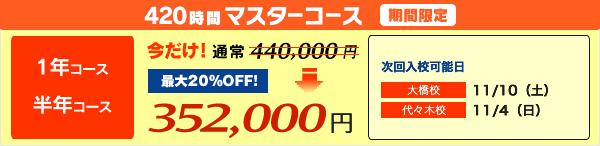 今だけ特別価格!420時間コースマスターコースのお問い合わせ・資料請求はこちら