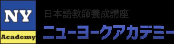 日本語教師養成講座 ニューヨークアカデミー