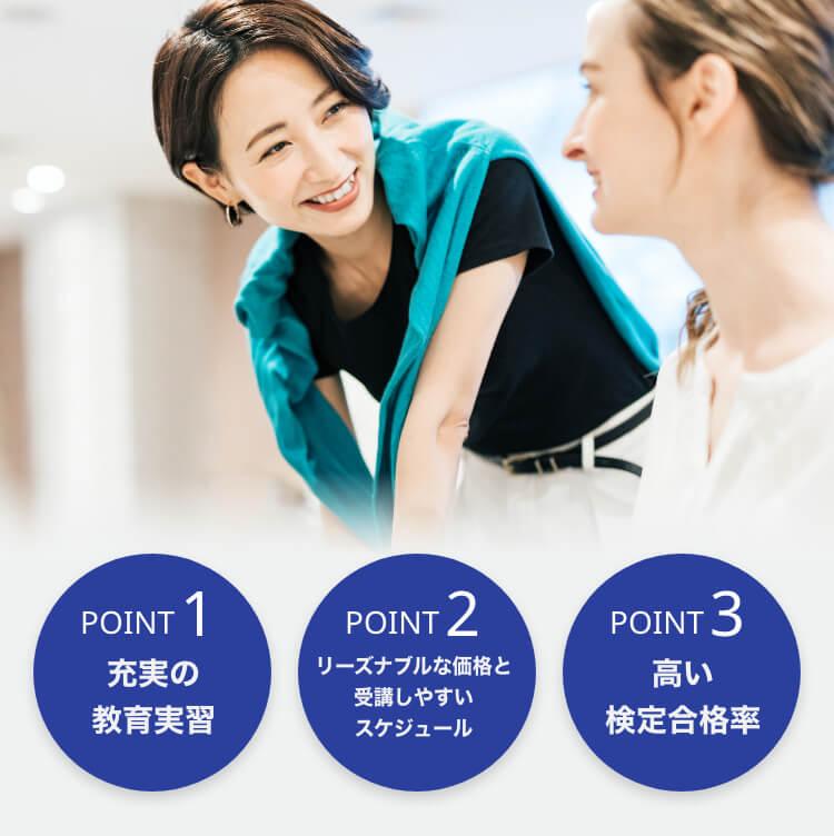 POINT1 充実の教育実習 / POINT2 リーズナブルな価格と受講しやすいスケジュール / POINT3 高い検定合格率