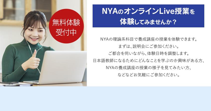 NYAのオンラインLive授業を体験してみませんか?